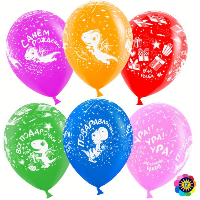 шары с днем рождения пожелания волна веселья что